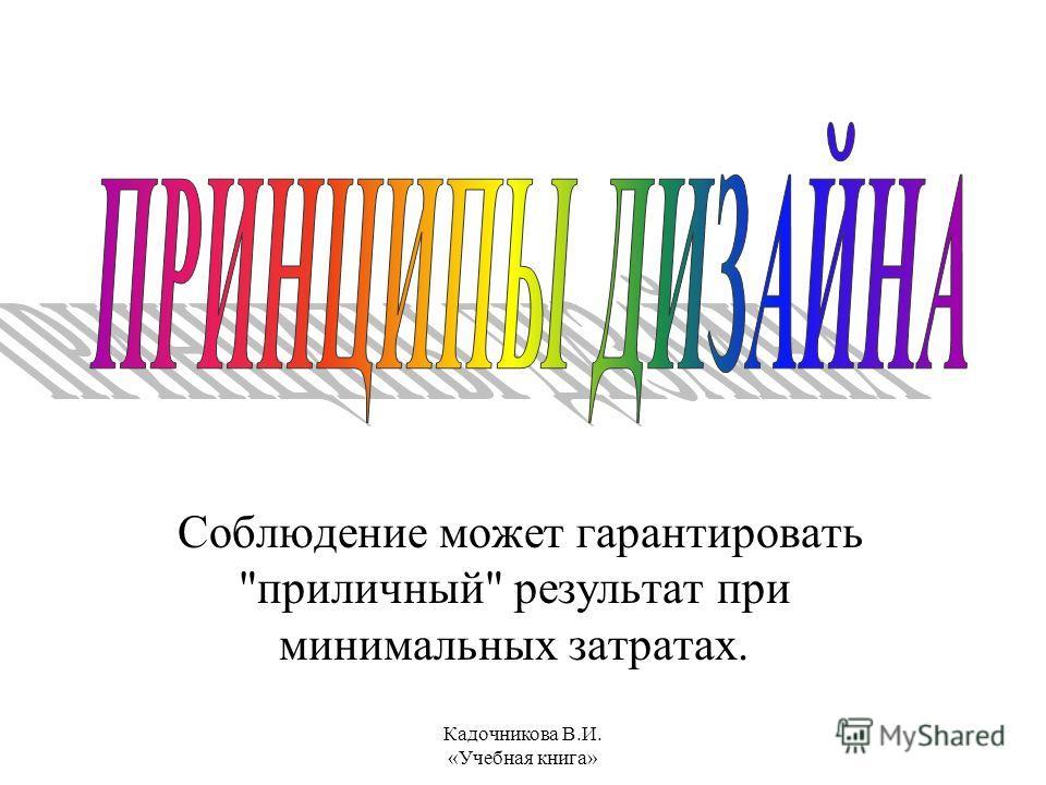 Кадочникова В.И. «Учебная книга» Соблюдение может гарантировать приличный результат при минимальных затратах.