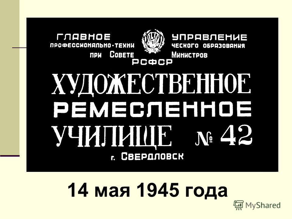 14 мая 1945 года