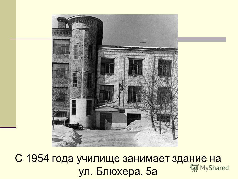 С 1954 года училище занимает здание на ул. Блюхера, 5а