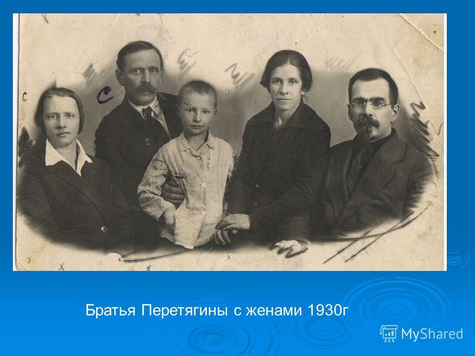 Братья Перетягины с женами 1930г