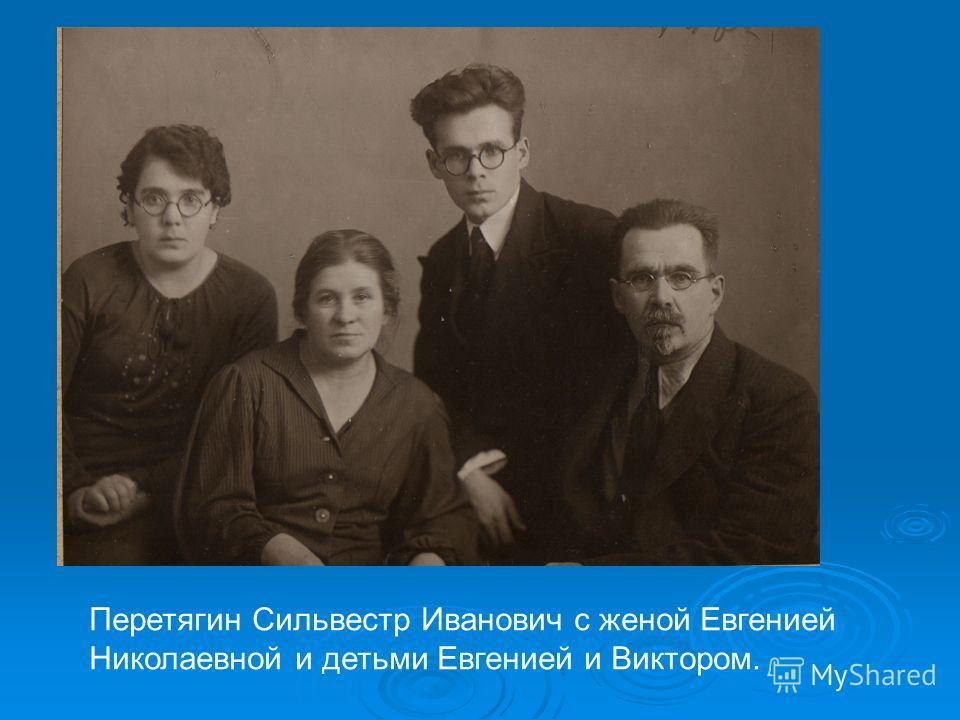 Перетягин Сильвестр Иванович с женой Евгенией Николаевной и детьми Евгенией и Виктором.
