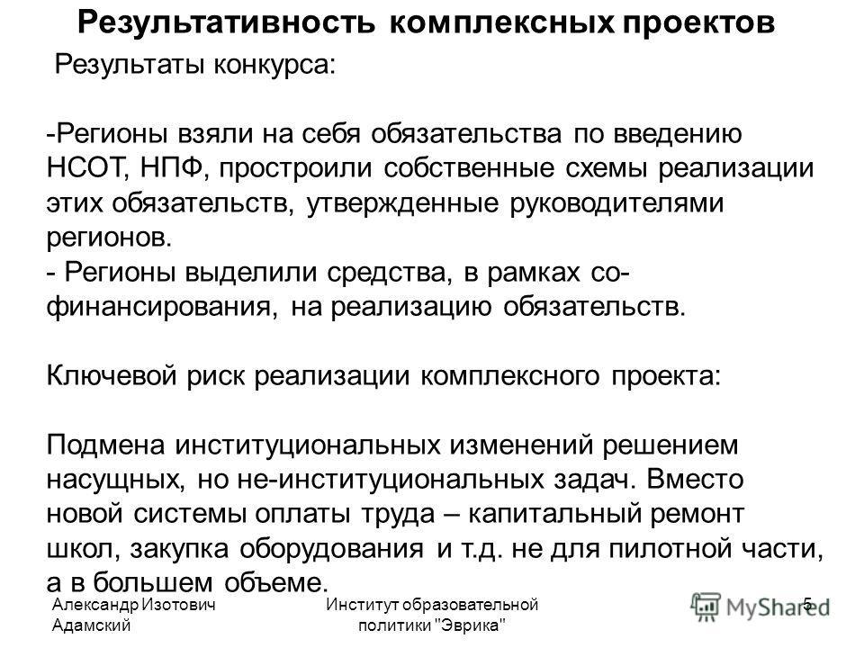 Александр Изотович Адамский Институт образовательной политики