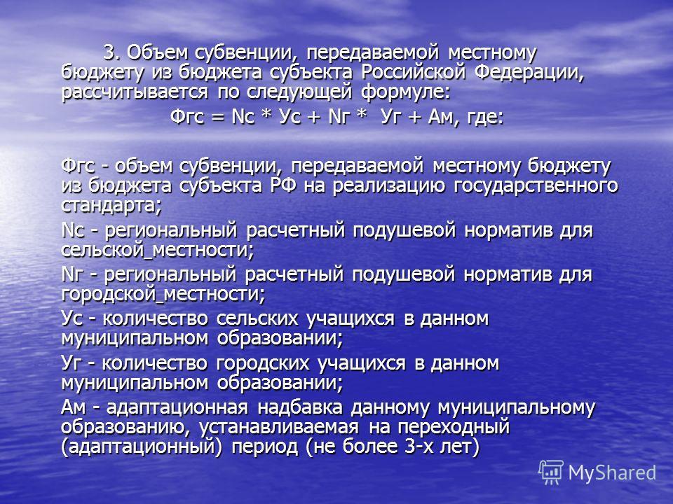 3. Объем субвенции, передаваемой местному бюджету из бюджета субъекта Российской Федерации, рассчитывается по следующей формуле: Фгс = Nc * Ус + Nг * Уг + Ам, где: Фгс - объем субвенции, передаваемой местному бюджету из бюджета субъекта РФ на реализа