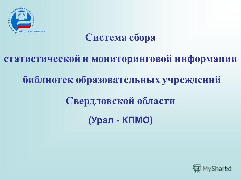 1 Система сбора статистической и мониторинговой информации библиотек образовательных учреждений Свердловской области (Урал - КПМО)
