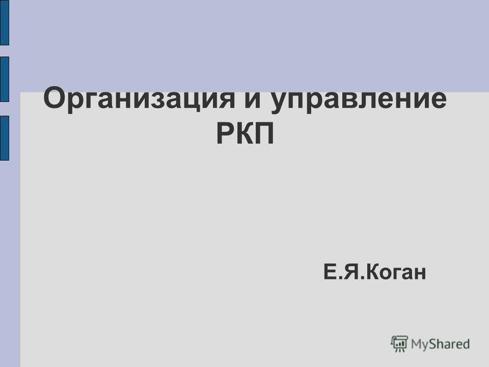 Организация и управление РКП Е.Я.Коган