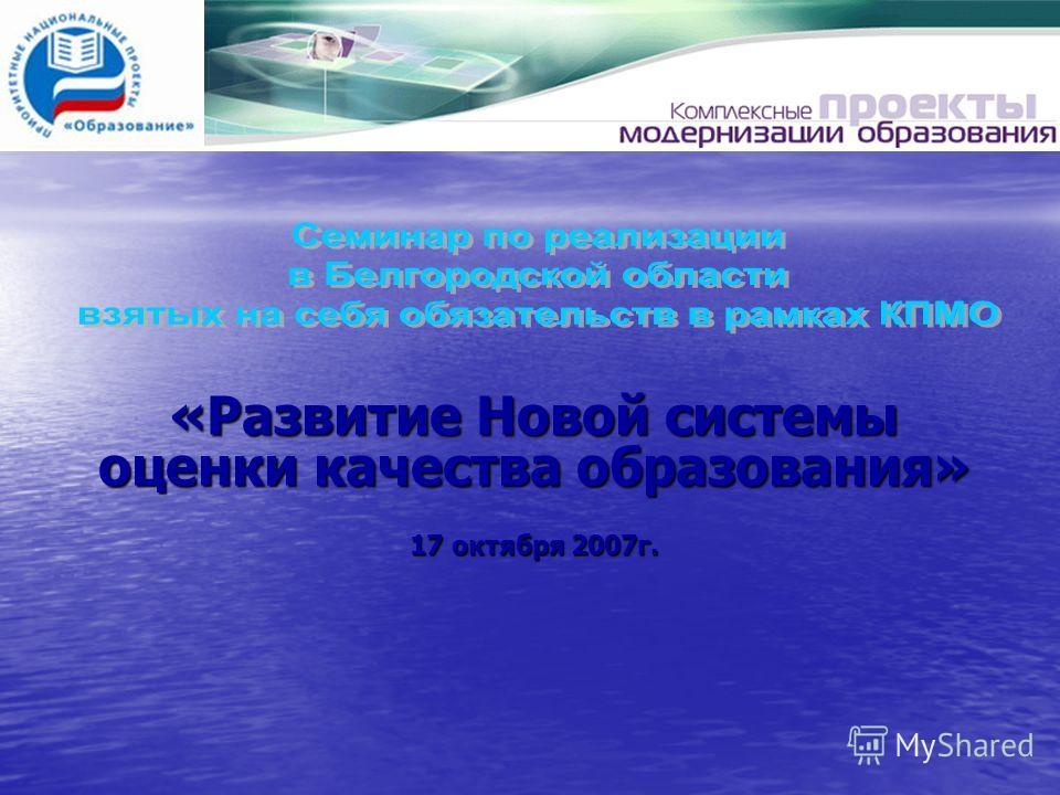 «Развитие Новой системы оценки качества образования» 17 октября 2007г.