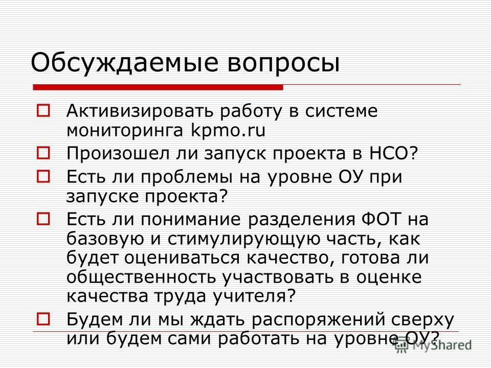Обсуждаемые вопросы Активизировать работу в системе мониторинга kpmo.ru Произошел ли запуск проекта в НСО? Есть ли проблемы на уровне ОУ при запуске проекта? Есть ли понимание разделения ФОТ на базовую и стимулирующую часть, как будет оцениваться кач