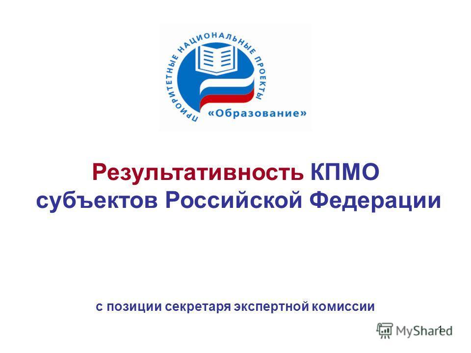 1 Результативность КПМО субъектов Российской Федерации с позиции секретаря экспертной комиссии