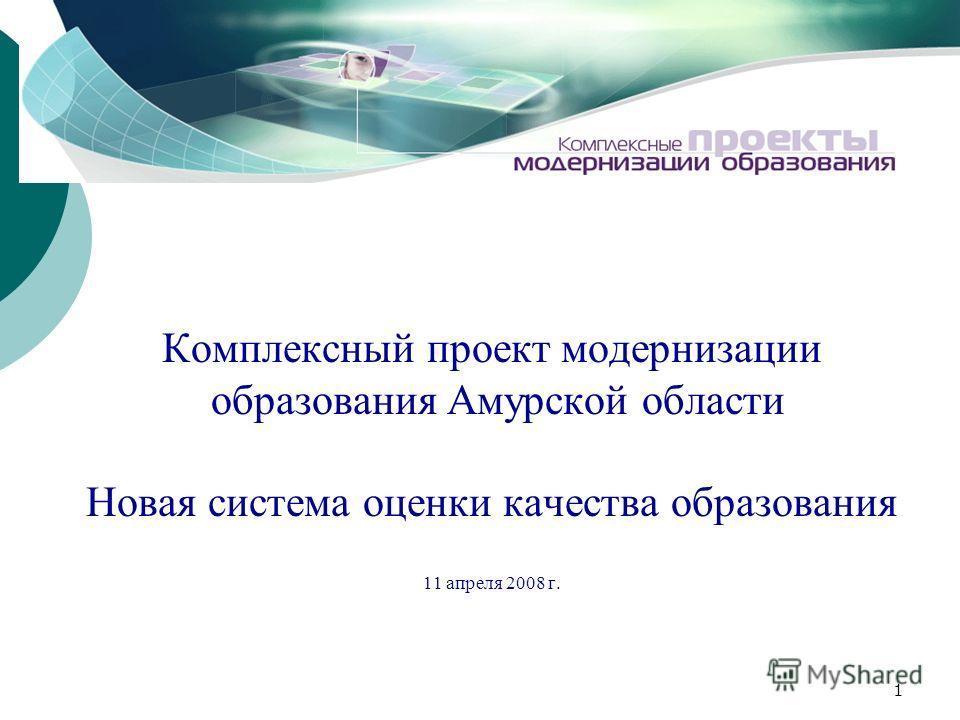 1 Комплексный проект модернизации образования Амурской области Новая система оценки качества образования 11 апреля 2008 г.