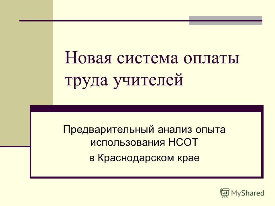 Новая система оплаты труда учителей Предварительный анализ опыта использования НСОТ в Краснодарском крае