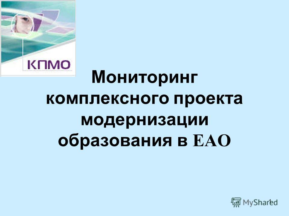 1 Мониторинг комплексного проекта модернизации образования в ЕАО