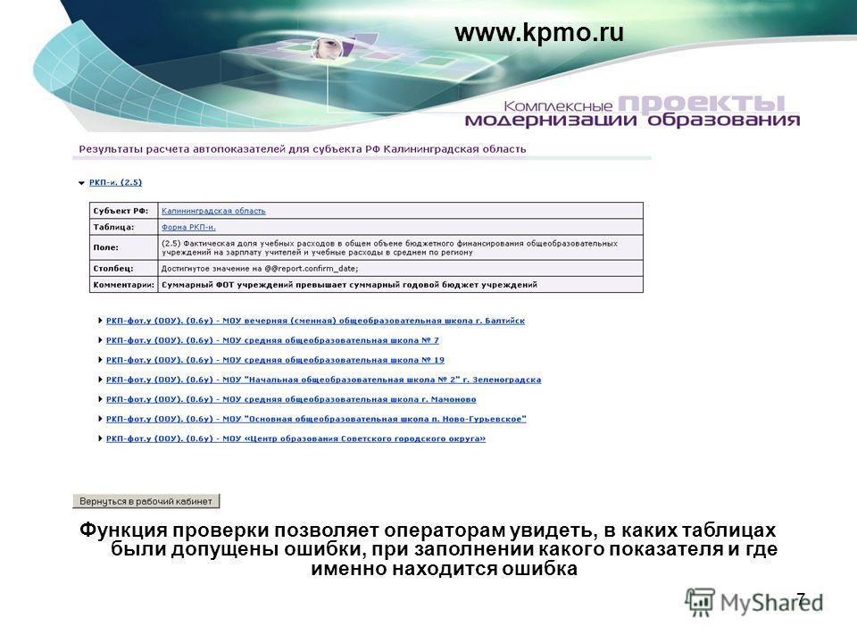 7 www.kpmo.ru Функция проверки позволяет операторам увидеть, в каких таблицах были допущены ошибки, при заполнении какого показателя и где именно находится ошибка
