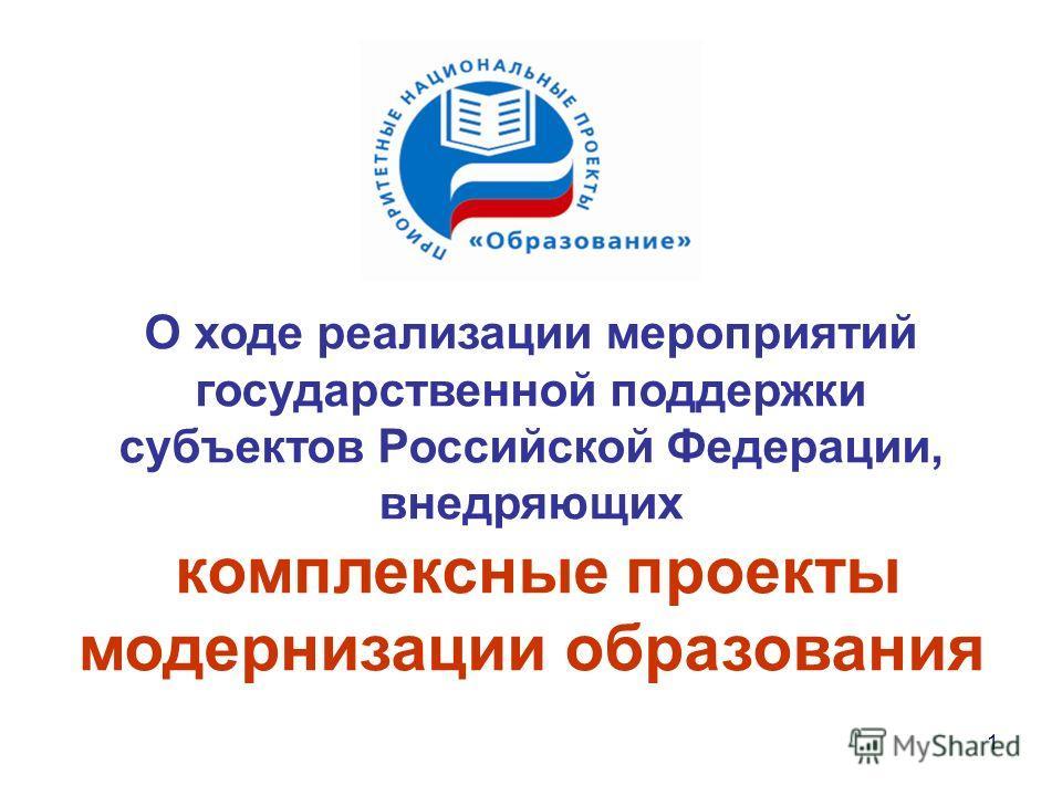 1 О ходе реализации мероприятий государственной поддержки субъектов Российской Федерации, внедряющих комплексные проекты модернизации образования