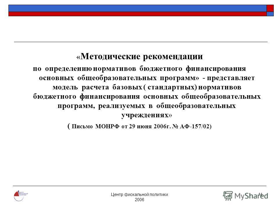 Центр фискальной политики 2006 14 « Методические рекомендации по определению нормативов бюджетного финансирования основных общеобразовательных программ» - представляет модель расчета базовых ( стандартных) нормативов бюджетного финансирования основны