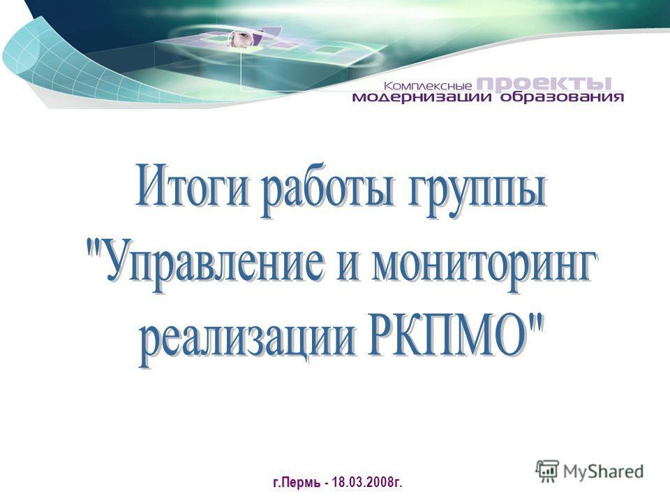 г.Пермь - г.Пермь - 18.03.2008г.