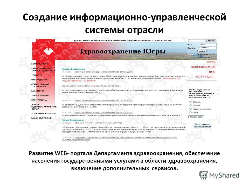 Создание информационно-управленческой системы отрасли Развитие WEB- портала Департамента здравоохранения, обеспечение населения государственными услугами в области здравоохранения, включение дополнительных сервисов.