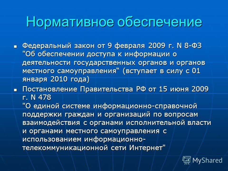 Нормативное обеспечение Федеральный закон от 9 февраля 2009 г. N 8-ФЗ