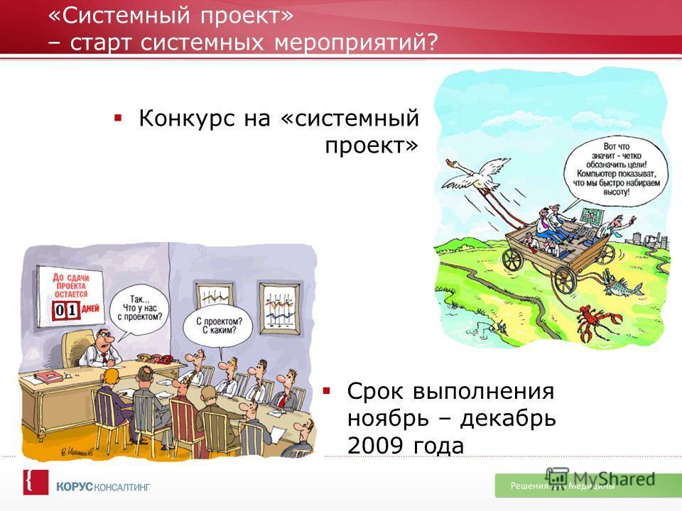 «Системный проект» – старт системных мероприятий? Конкурс на «системный проект» Срок выполнения ноябрь – декабрь 2009 года