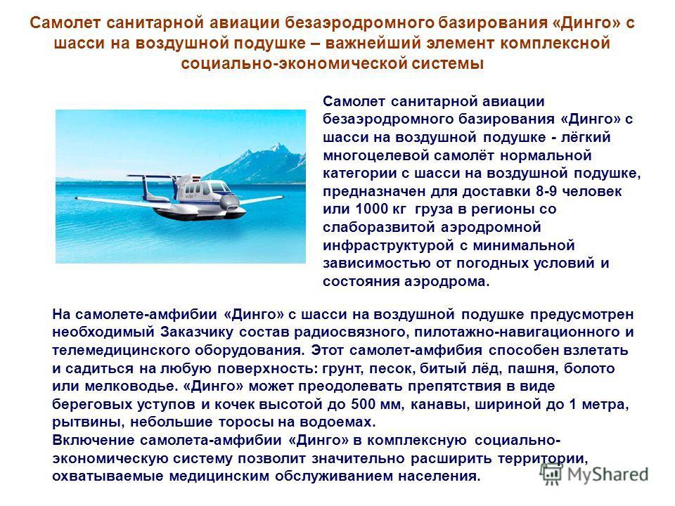 Самолет санитарной авиации безаэродромного базирования «Динго» с шасси на воздушной подушке – важнейший элемент комплексной социально-экономической системы Самолет санитарной авиации безаэродромного базирования «Динго» с шасси на воздушной подушке -