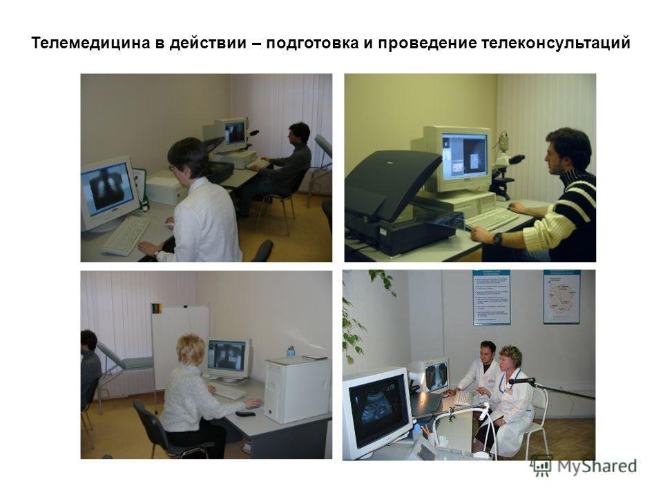 Телемедицина в действии – подготовка и проведение телеконсультаций