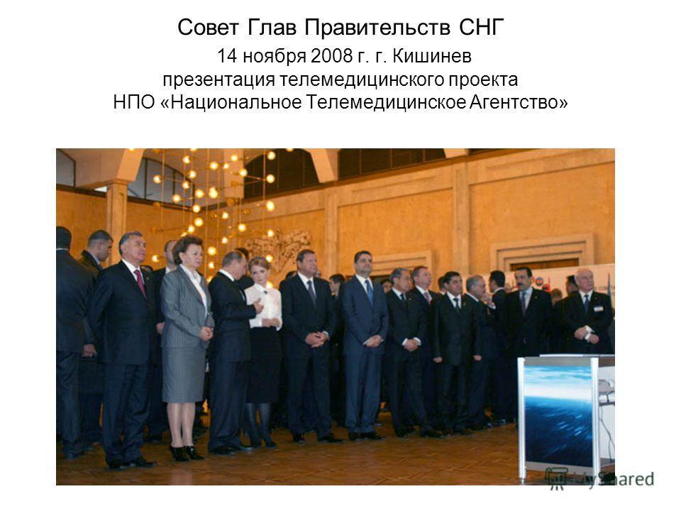Совет Глав Правительств СНГ 14 ноября 2008 г. г. Кишинев презентация телемедицинского проекта НПО «Национальное Телемедицинское Агентство»