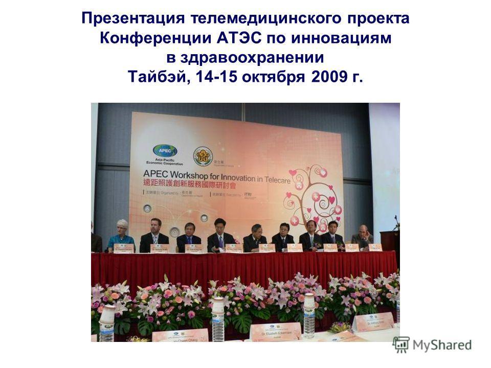 Презентация телемедицинского проекта Конференции АТЭС по инновациям в здравоохранении Тайбэй, 14-15 октября 2009 г.