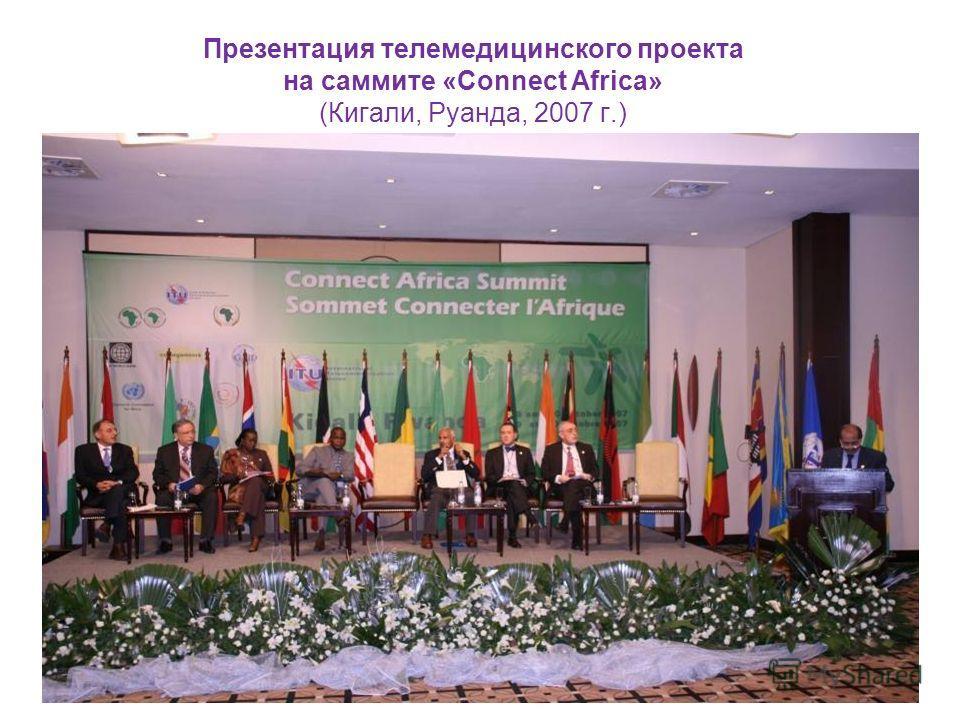 Презентация телемедицинского проекта на саммите «Connect Africa» (Кигали, Руанда, 2007 г.)