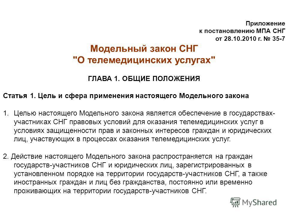 Приложение к постановлению МПА СНГ от 28.10.2010 г. 35-7 Модельный закон СНГ
