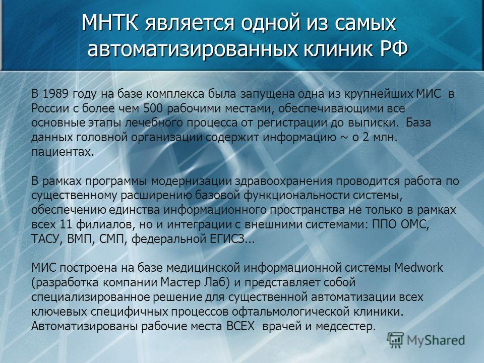 В 1989 году на базе комплекса была запущена одна из крупнейших МИС в России с более чем 500 рабочими местами, обеспечивающими все основные этапы лечебного процесса от регистрации до выписки. База данных головной организации содержит информацию ~ о 2