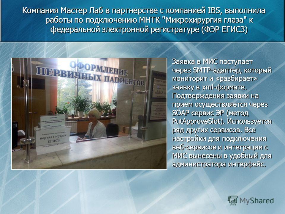 Компания Мастер Лаб в партнерстве с компанией IBS, выполнила работы по подключению МНТК