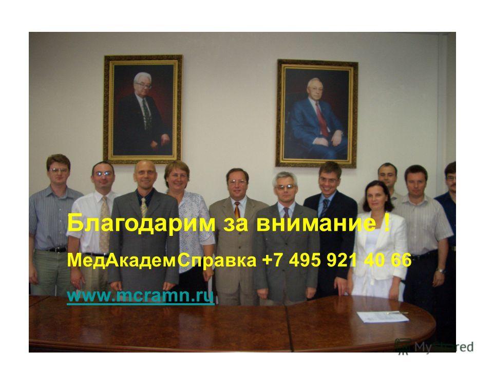 Благодарим за внимание ! МедАкадемСправка +7 495 921 40 66 www.mcramn.ru