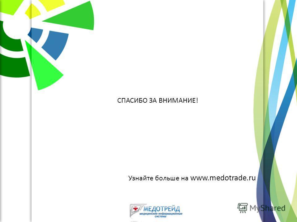 СПАСИБО ЗА ВНИМАНИЕ! Узнайте больше на www.medotrade.ru