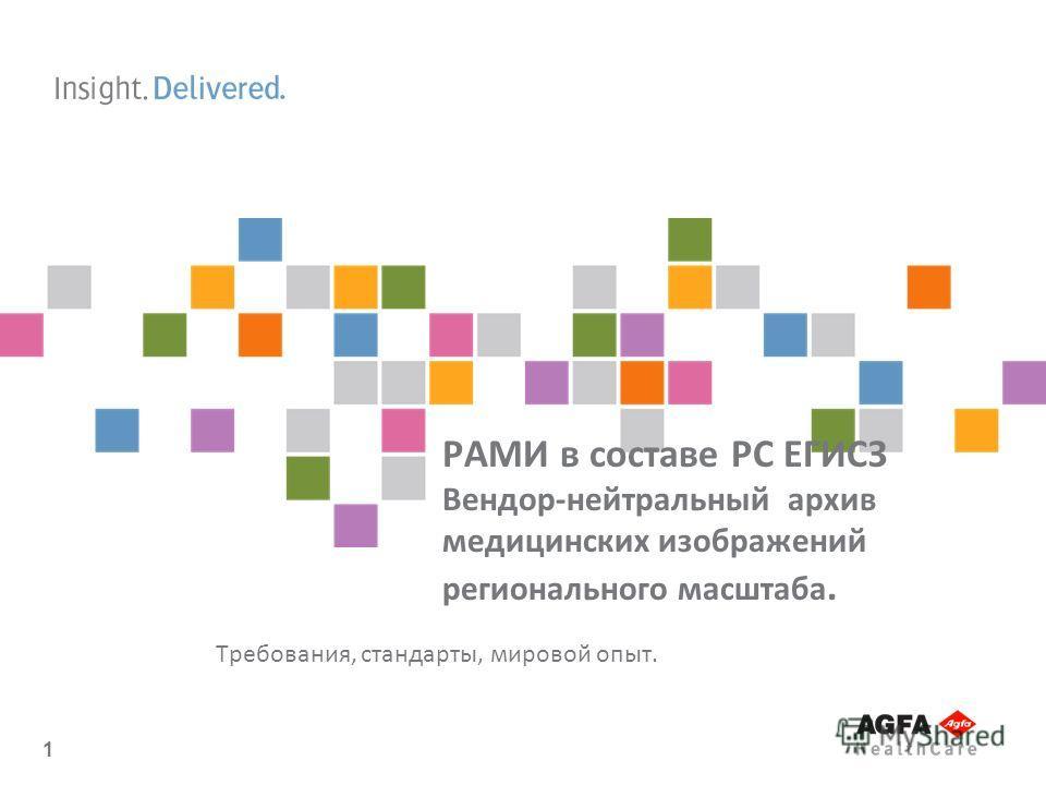 1 РАМИ в составе РС ЕГИСЗ Вендор-нейтральный архив медицинских изображений регионального масштаба. Требования, стандарты, мировой опыт.