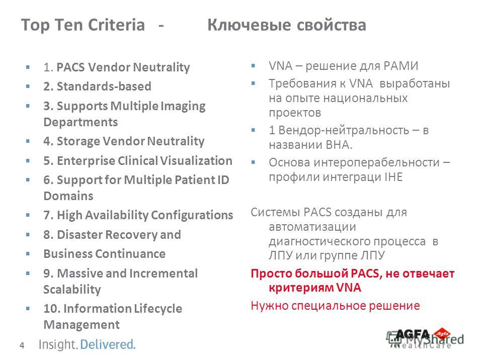 4 Top Ten Criteria - Ключевые свойства 1. PACS Vendor Neutrality 2. Standards-based 3. Supports Multiple Imaging Departments 4. Storage Vendor Neutrality 5. Enterprise Clinical Visualization 6. Support for Multiple Patient ID Domains 7. High Availabi