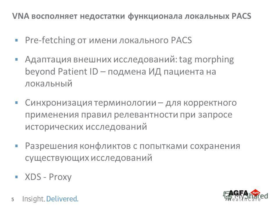 5 VNA восполняет недостатки функционала локальных PACS Pre-fetching от имени локального PACS Адаптация внешних исследований: tag morphing beyond Patient ID – подмена ИД пациента на локальный Синхронизация терминологии – для корректного применения пра