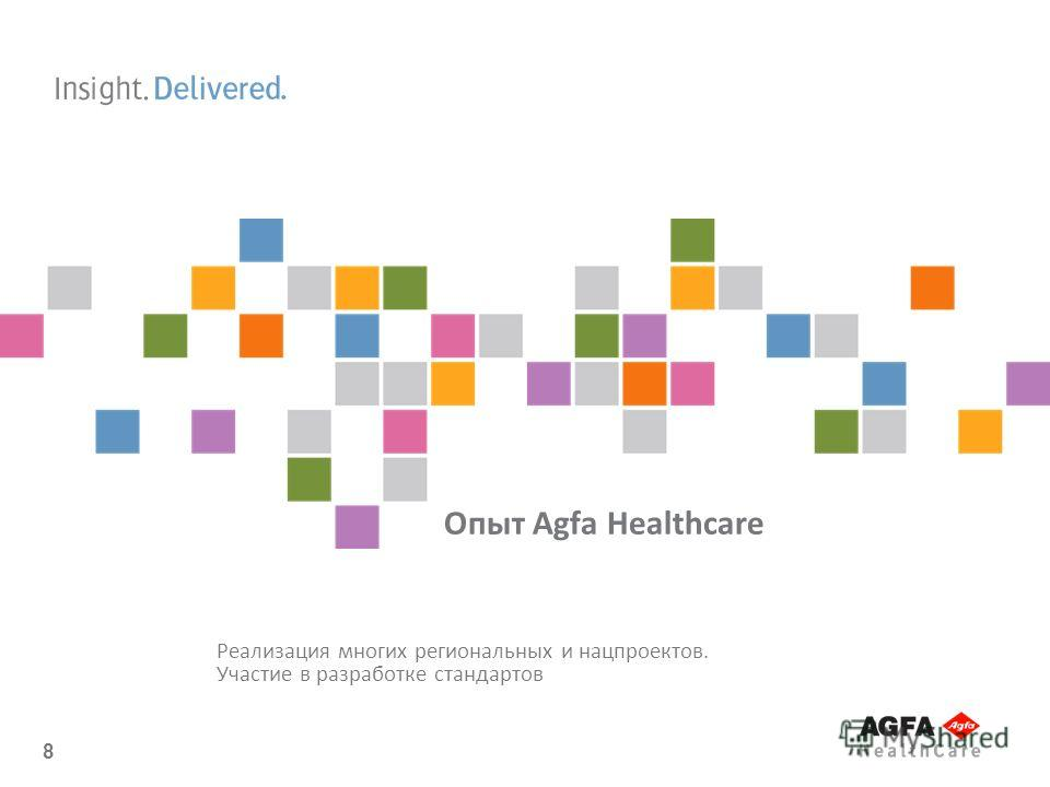 8 Опыт Agfa Healthcare Реализация многих региональных и нацпроектов. Участие в разработке стандартов