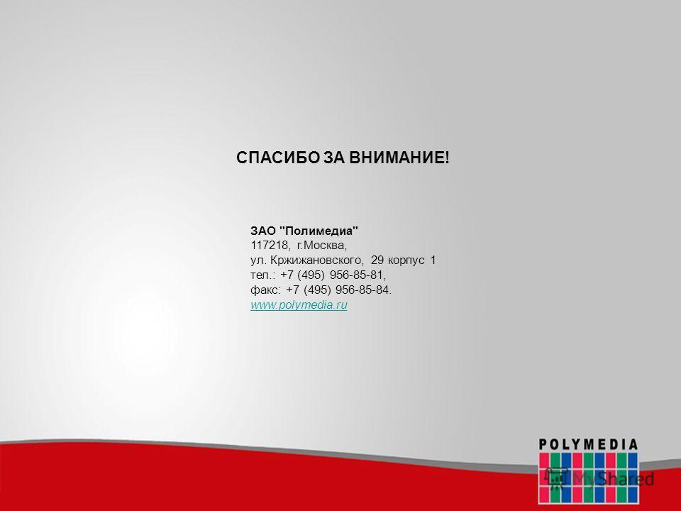 СПАСИБО ЗА ВНИМАНИЕ! ЗАО Полимедиа 117218, г.Москва, ул. Кржижановского, 29 корпус 1 тел.: +7 (495) 956-85-81, факс: +7 (495) 956-85-84. www.polymedia.ru