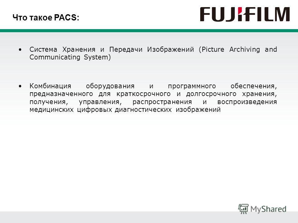 Система Хранения и Передачи Изображений (Picture Archiving and Communicating System) Комбинация оборудования и программного обеспечения, предназначенного для краткосрочного и долгосрочного хранения, получения, управления, распространения и воспроизве
