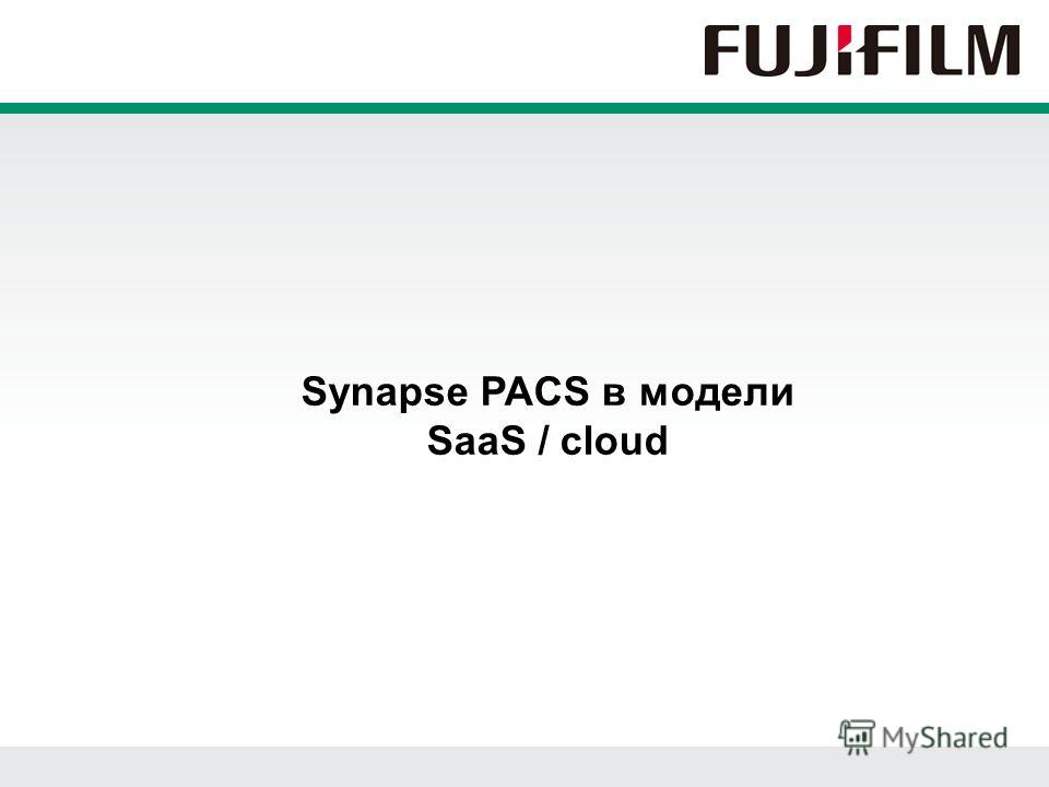 Synapse PACS в модели SaaS / cloud