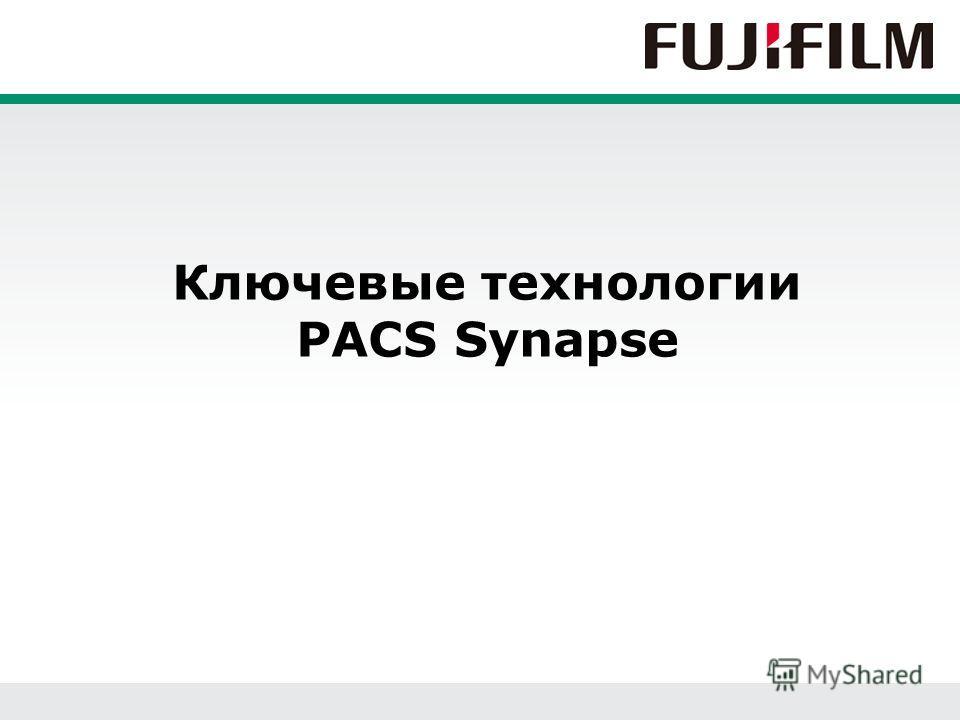 Ключевые технологии PACS Synapse