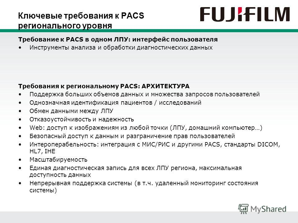 Ключевые требования к PACS регионального уровня Требования к региональному PACS: АРХИТЕКТУРА Поддержка больших объемов данных и множества запросов пользователей Однозначная идентификация пациентов / исследований Обмен данными между ЛПУ Отказоустойчив