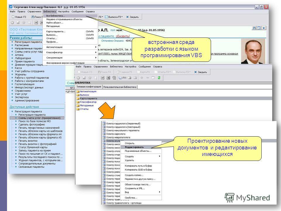 встроенная среда разработки с языком программирования VBS Документы пациента Проектирование новых документов и редактирование имеющихся