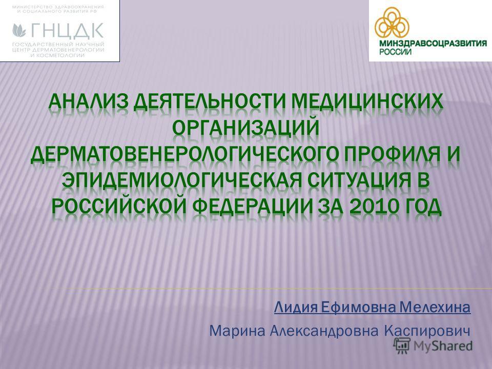 Лидия Ефимовна Мелехина Марина Александровна Каспирович