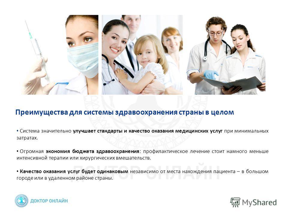 Система значительно улучшает стандарты и качество оказания медицинских услуг при минимальных затратах. Огромная экономия бюджета здравоохранения: профилактическое лечение стоит намного меньше интенсивной терапии или хирургических вмешательств. Качест