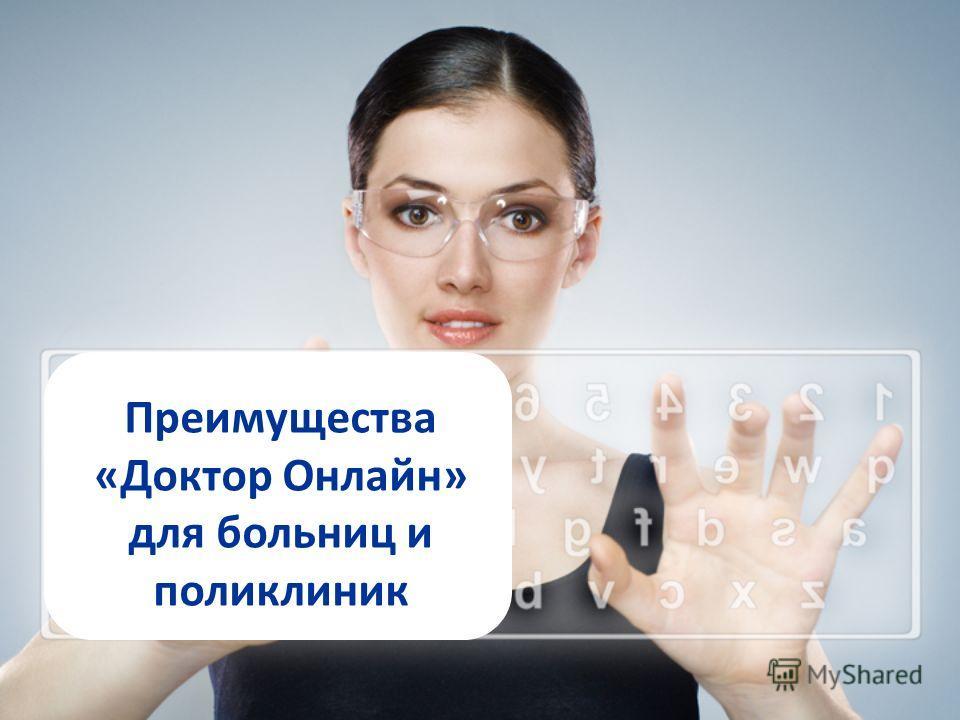 Преимущества «Доктор Онлайн» для больниц и поликлиник