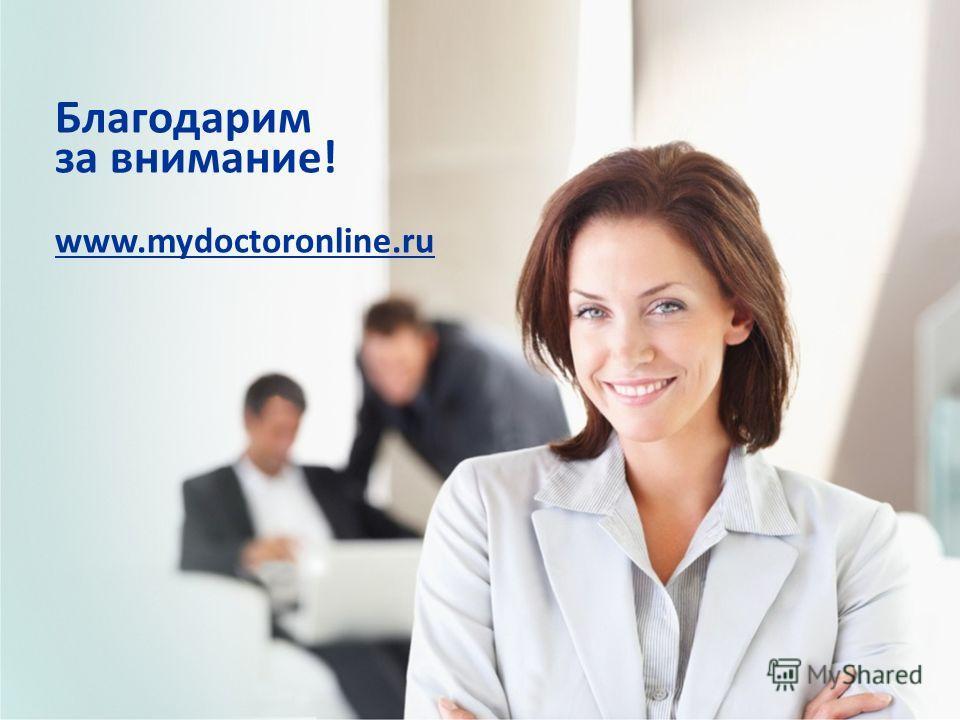Благодарим за внимание! www.mydoctoronline.ru