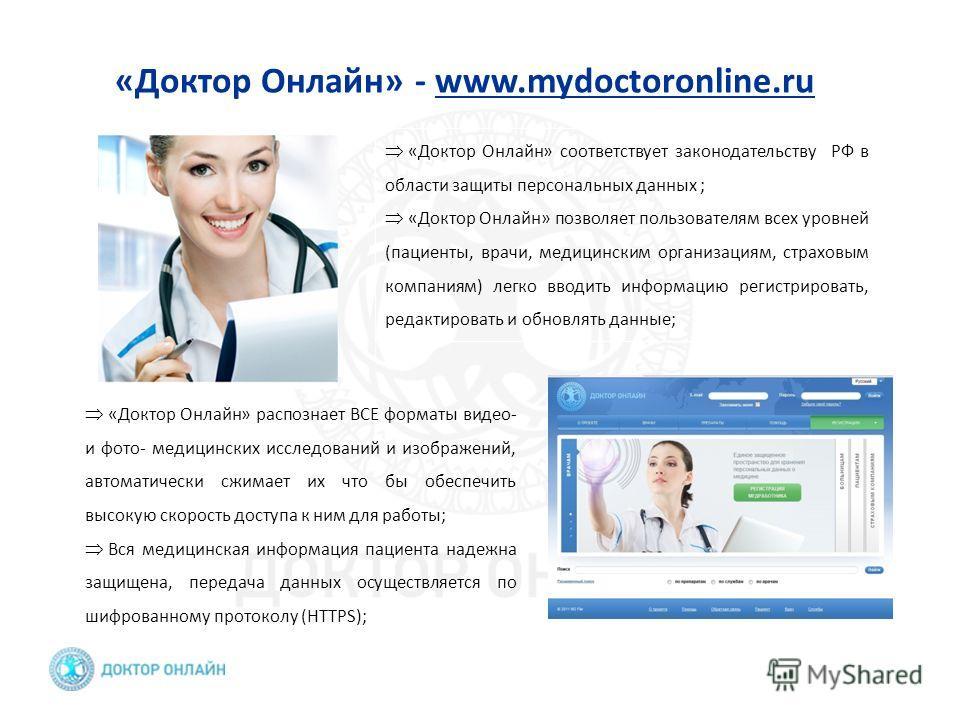 «Доктор Онлайн» - www.mydoctoronline.ru «Доктор Онлайн» соответствует законодательству РФ в области защиты персональных данных ; «Доктор Онлайн» позволяет пользователям всех уровней (пациенты, врачи, медицинским организациям, страховым компаниям) лег