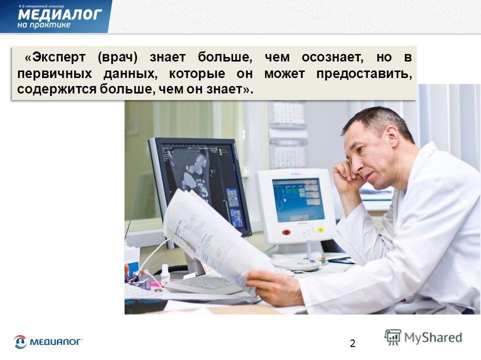 2 « Эксперт (врач) знает больше, чем осознает, но в первичных данных, которые он может предоставить, содержится больше, чем он знает ».