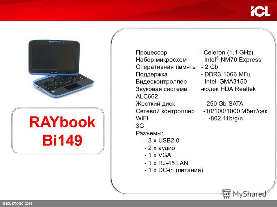 © ICL-КПО ВС 2013 RAYbook Bi149