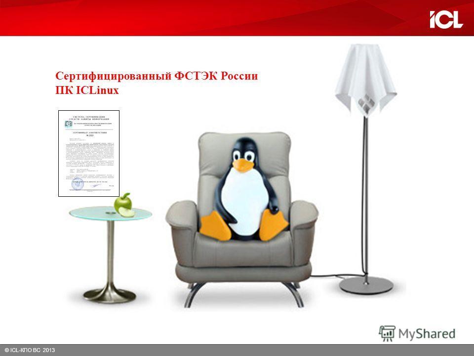 © ICL-КПО ВС 2013 Сертифицированный ФСТЭК России ПК ICLinux